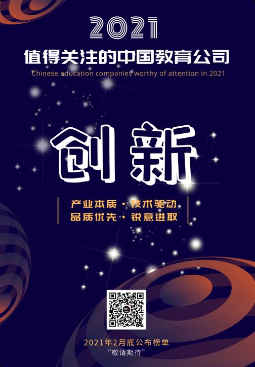 2021值得关注的中国教育公司年度评选介绍
